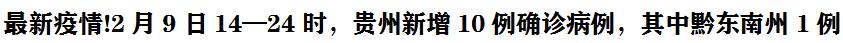 最新疫情!2月9日14—24時,貴州新增10例確診病(bing)例,其中黔東(dong)南xian)例