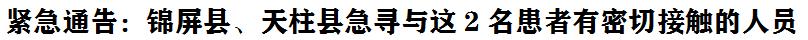 緊急通告︰錦屏縣、天柱縣急尋與這2名患者有密切接(jie)觸(chu)的人員(yuan)