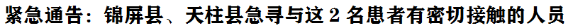 緊(jin)急(ji)通告︰錦(jin)屏縣、天柱(zhu)縣急(ji)尋與(yu)這2名患者有密(mi)切接(jie)觸的人(ren)員