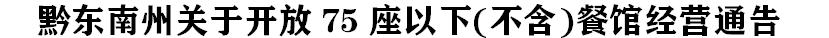 黔東南州關于開放(fang)75座以(yi)下(不含)餐館經營(ying)通告