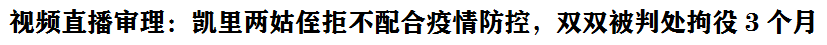 視頻di)輩?罄恚嚎  liang)姑佷拒(ju)不配合(he)疫情防(fang)控,雙雙被判xie) 幸(xing)個月