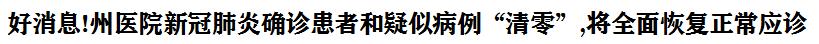 """昨晚傳來chun)孟xiao)息!州醫院新冠肺炎確診患者和疑似病(bing)例""""清(qing)零(ling)"""",將(jiang)全面恢復(fu)正(zheng)常應診"""