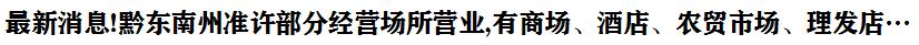 最新(xin)消(xiao)息!黔東南州準(zhun)許部分經(jing)營場所營業,有商場、酒店、農貿市場、便利(li)店、理發店…