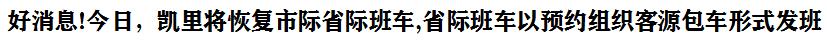 凱里客車站關于(yu)恢(hui)復市際(ji)班線的公告
