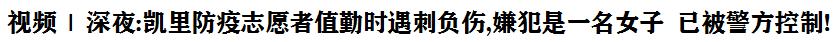 視頻 深夜(ye)︰凱里防疫(yi)志願(yuan)者值勤時(shi)遇(yu)刺負傷,嫌犯是(shi)一名(ming)女(nv)子(zi) 已被警(jing)方控(kong)制!