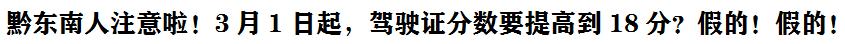 黔東南人注意啦!3月1日起,駕駛證(zheng)分數(shu)要提(ti)高到(dao)18分?假(jia)的! 闢(bi)謠