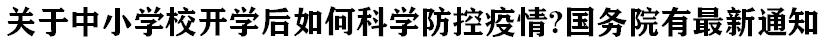 國務院發布最新通知:關(guan)于中xing)⊙xue)開學(xue)的有關(guan)通知