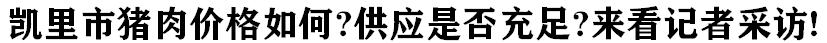 凱里市豬肉價格(ge)如(ru)何?供應(ying)是否充足(zu)?來看記者采訪!