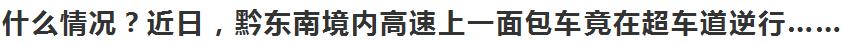 什麼情況?近日,黔東南(nan)境內高速上一面包車(che)竟在超車(che)道逆(ni)行(xing)……