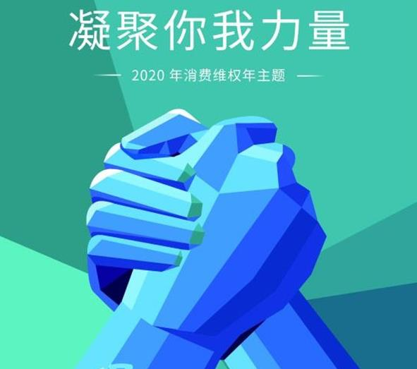 凝聚你(ni)我力量——2020年315國際消費者權益日