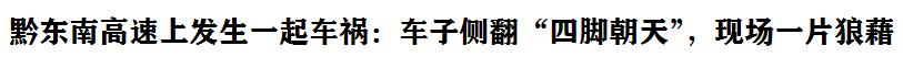 """黔東南(nan)高(gao)速上發(fa)生一起(qi)車禍︰車子側翻""""四腳(jiao)朝天"""",現場(chang)一片狼藉"""
