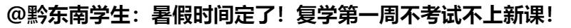@黔(qian)東(dong)南學生︰暑假時間定了!復學第一周(zhou)不考試(shi)yuan)簧閑驢ke)!