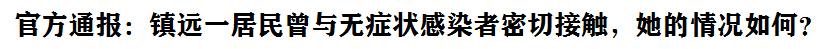 官方通(tong)報︰鎮(zhen)遠(yuan)一居(ji)民曾(zeng)與無癥狀感染者密(mi)切接(jie)觸,她的情況如何(he)?