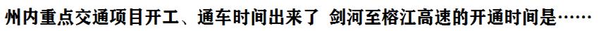 州內重(zhong)點(dian)交通(tong)項目開(kai)工、通(tong)車時間出來了 劍河(he)至ling)漚jiang)高速(su)的開(kai)通(tong)時間是……