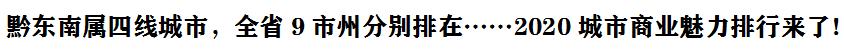 最新(xin)!黔東(dong)南屬四線城市,全省9市xiong)莘直bie)排在……2020城市商業魅力排行(xing)來了!