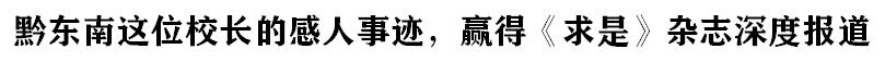黔東南xian) 恍xiao)長的(de)感(gan)人事跡(ji),贏得《求是》雜(za)志(zhi)深度報道