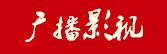 廣播影(ying)視