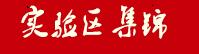 實驗(yan)區集錦(jin)