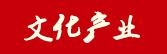 文(wen)化產業(ye)