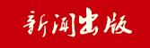 新聞(wen)出版(ban)