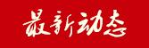 最(zui)新(xin)動態